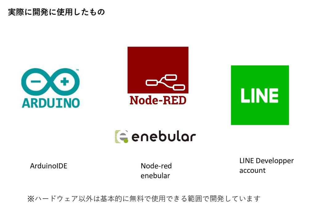 ※ハードウェア以外は基本的に無料で使用できる範囲で開発しています ArduinoIDE 実際に...