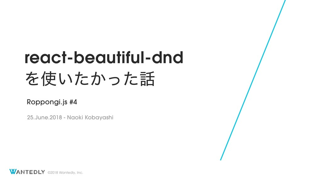 ©2018 Wantedly, Inc. react-beautiful-dnd Λ͍͔ͨͬ...