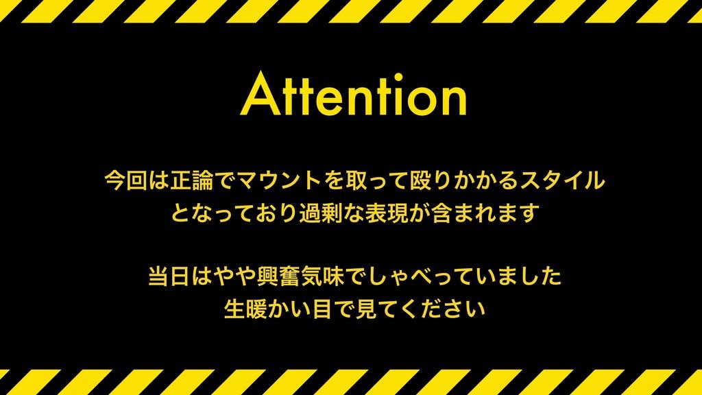 Attention ࠓճਖ਼ͰϚϯτΛऔͬͯԥΓ͔͔ΔελΠϧ ͱͳ͓ͬͯΓաͳදݱؚ͕...
