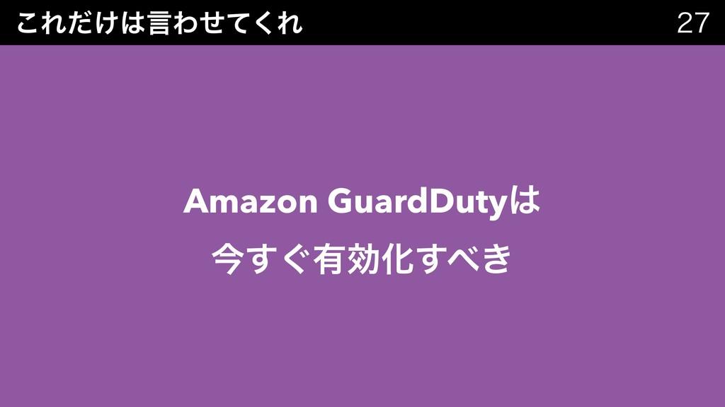 ͜Ε͚ͩݴΘͤͯ͘Ε   Amazon GuardDuty ࠓ͙͢༗ޮԽ͖͢