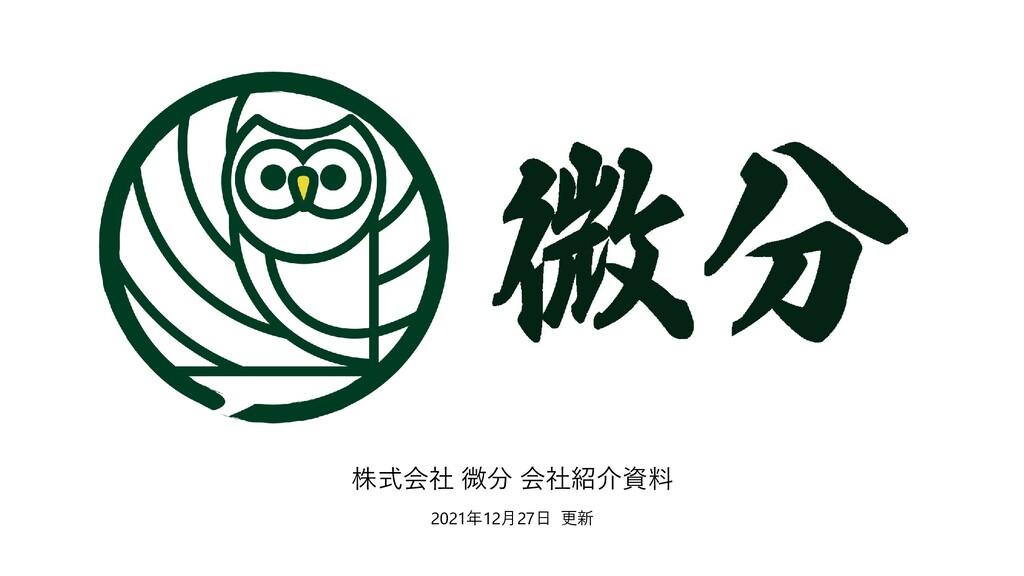 株式会社微分 会社説明資料 2021年04月25日更新
