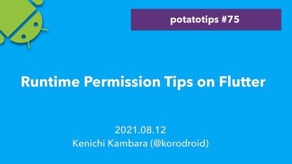2021.08.12   Kenichi Kambara (@korodroid) potat...