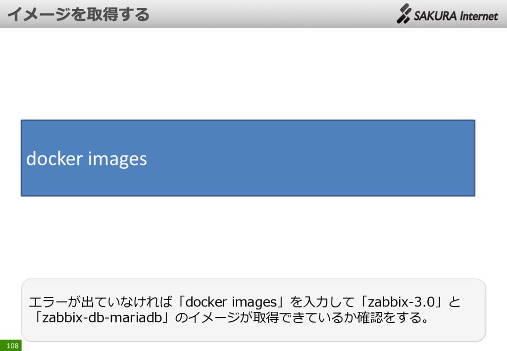 108 エラーが出ていなければ「docker images」を入力して「zabbix-3.0」...