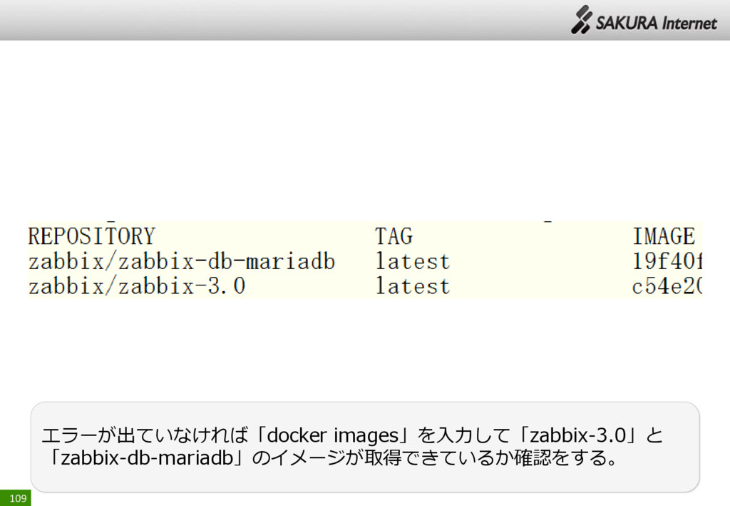 109 エラーが出ていなければ「docker images」を入力して「zabbix-3.0」...