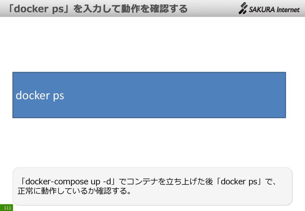 111 「docker-compose up -d」でコンテナを立ち上げた後「docker p...