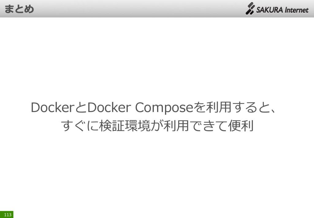 DockerとDocker Composeを利用すると、 すぐに検証環境が利用できて便利 113