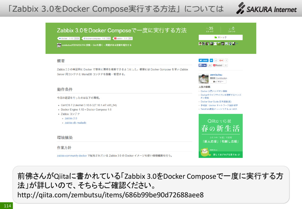 114 前佛さんがQiitaに書かれている「Zabbix 3.0をDocker Compose...