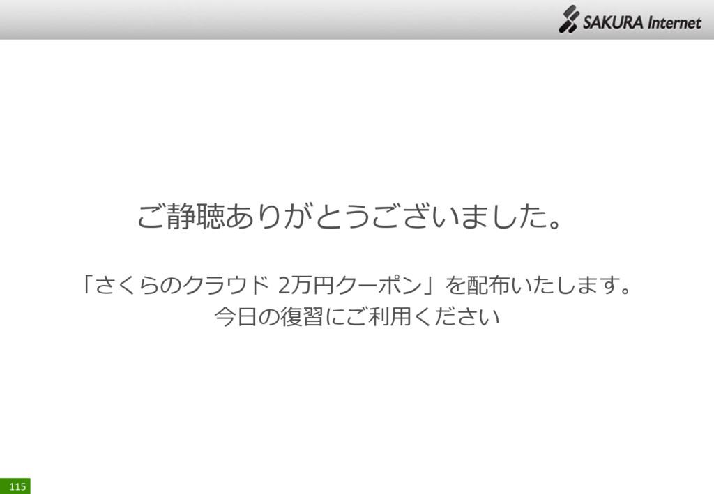 ご静聴ありがとうございました。 「さくらのクラウド 2万円クーポン」を配布いたします。 今日の...
