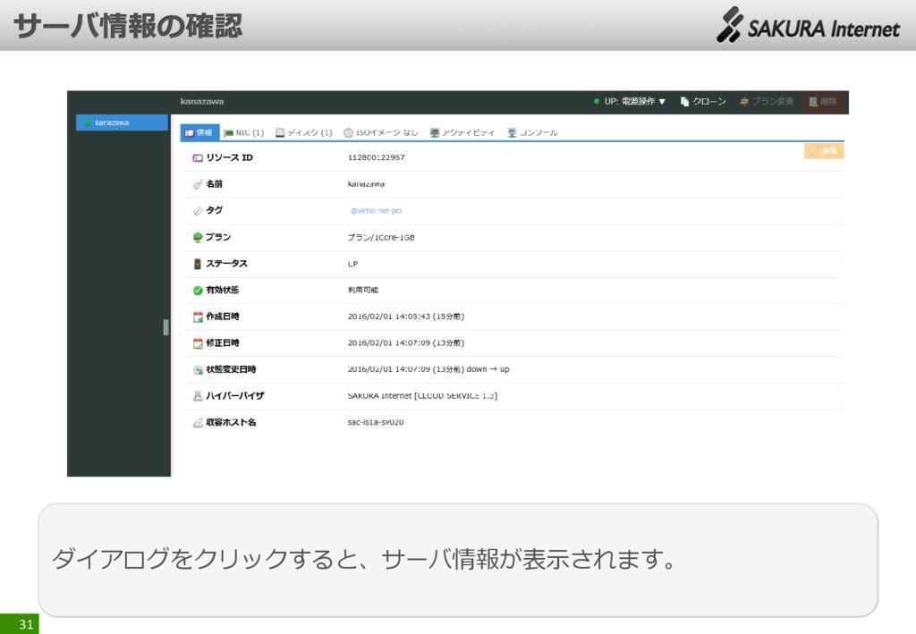 31 ダイアログをクリックすると、サーバ情報が表示されます。