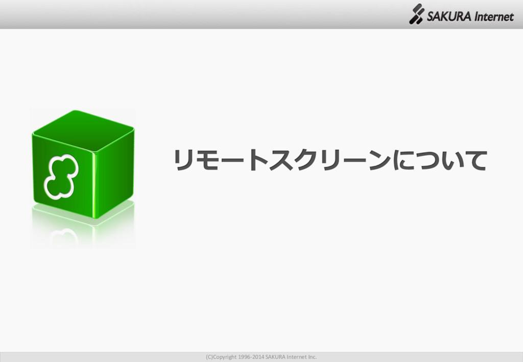 (C)Copyright 1996-2014 SAKURA Internet Inc.