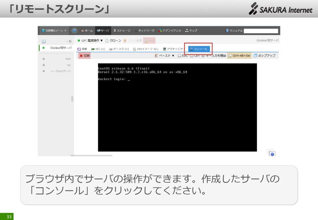 33 ブラウザ内でサーバの操作ができます。作成したサーバの 「コンソール」をクリックしてくださ...