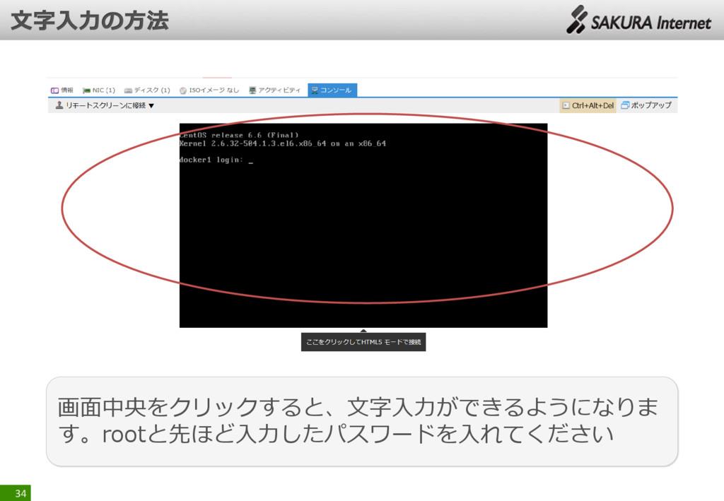34 画面中央をクリックすると、文字入力ができるようになりま す。rootと先ほど入力したパス...