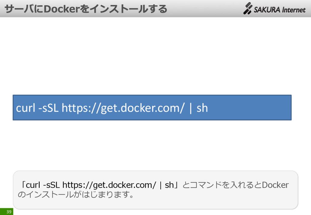 39 「curl -sSL https://get.docker.com/   sh」とコマン...