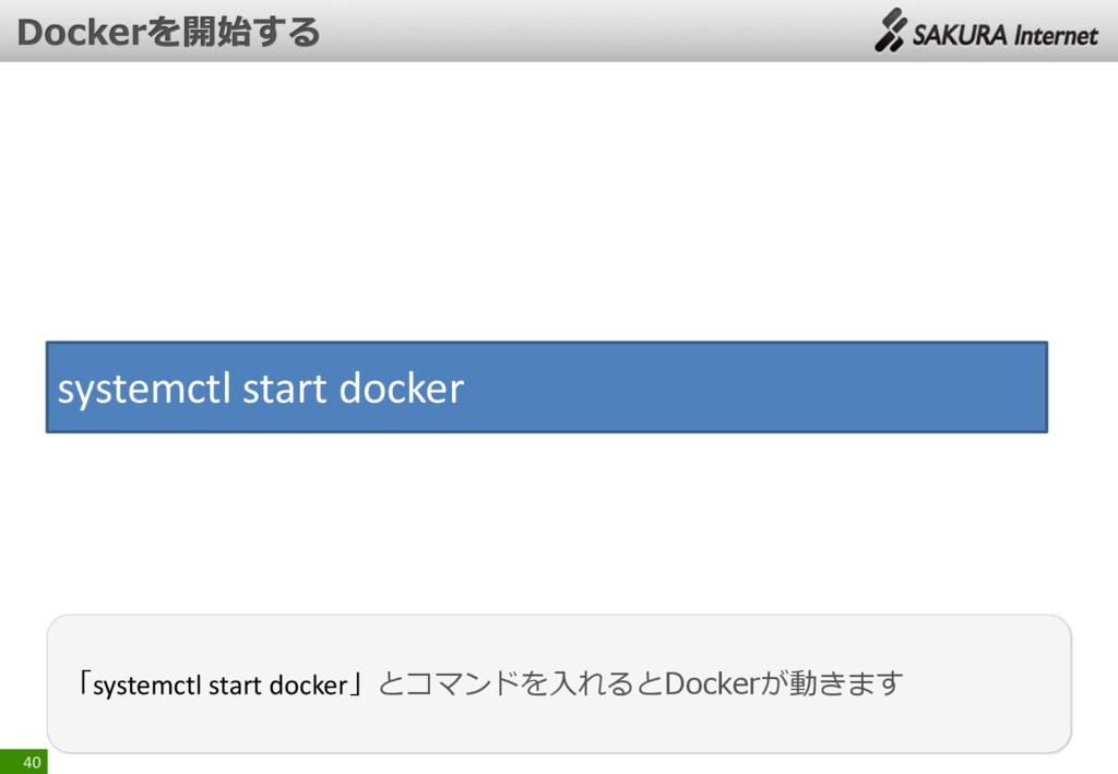 40 「systemctl start docker」とコマンドを入れるとDockerが動きま...