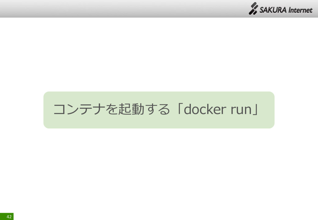 42 コンテナを起動する「docker run」