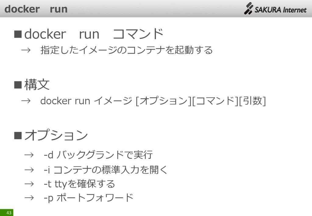 ■docker run コマンド → 指定したイメージのコンテナを起動する ■構文 → doc...