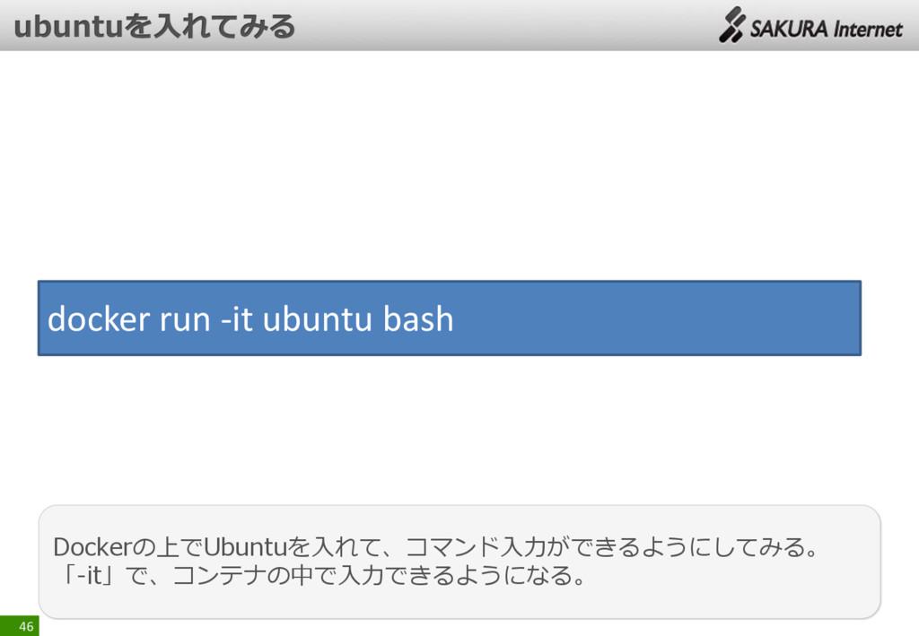 46 Dockerの上でUbuntuを入れて、コマンド入力ができるようにしてみる。 「-it」...