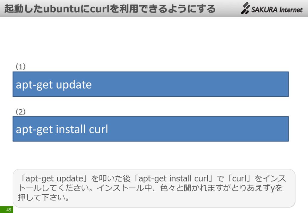 49 「apt-get update」を叩いた後「apt-get install curl」で...