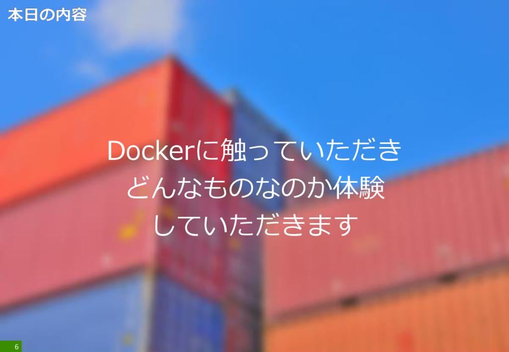 Dockerに触っていただき どんなものなのか体験 していただきます 6