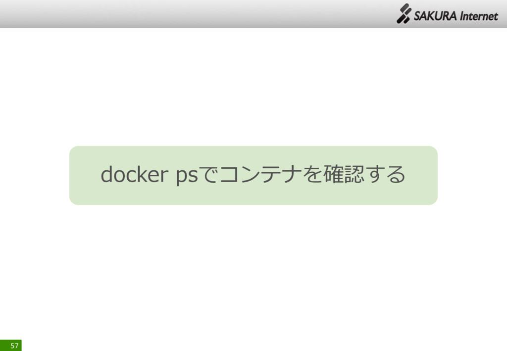 57 docker psでコンテナを確認する