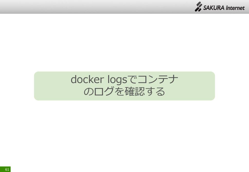 61 docker logsでコンテナ のログを確認する