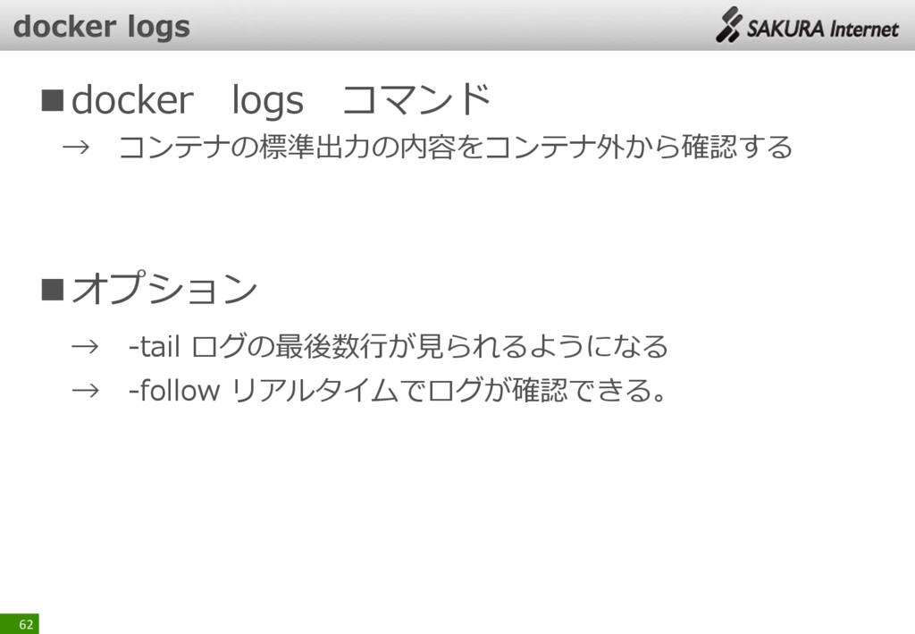 ■docker logs コマンド → コンテナの標準出力の内容をコンテナ外から確認する ■オ...