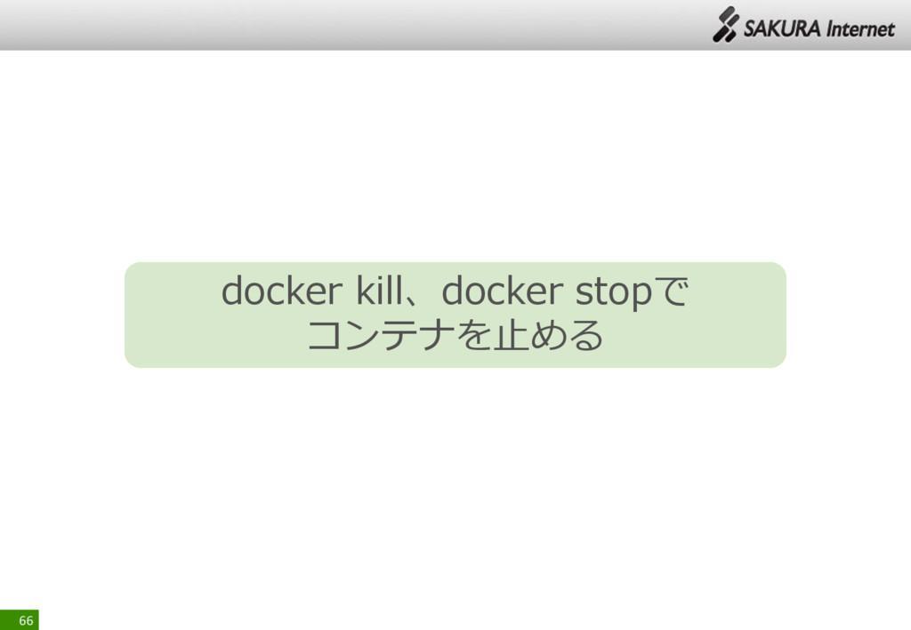 66 docker kill、docker stopで コンテナを止める