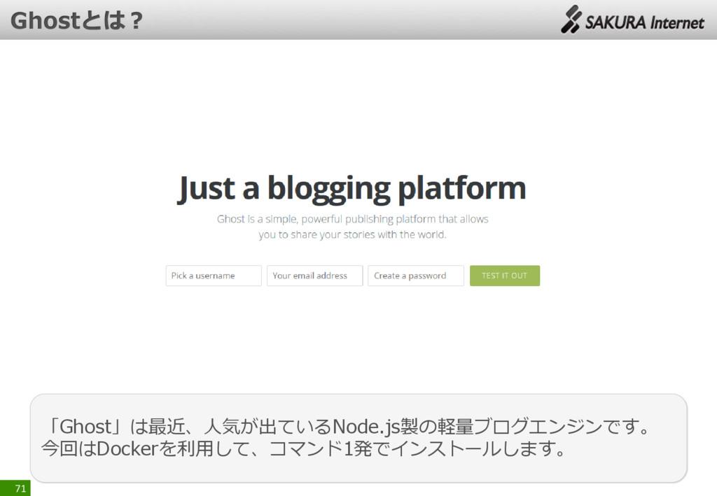 71 「Ghost」は最近、人気が出ているNode.js製の軽量ブログエンジンです。 今回はD...