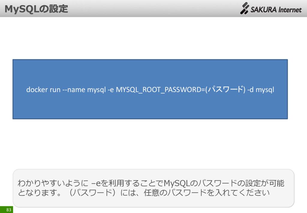 83 わかりやすいように –eを利用することでMySQLのパスワードの設定が可能 となります。...
