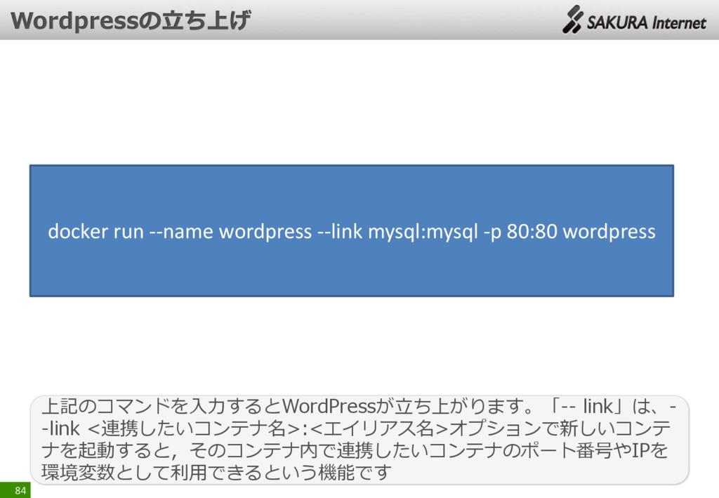 84 上記のコマンドを入力するとWordPressが立ち上がります。「-- link」は、- ...