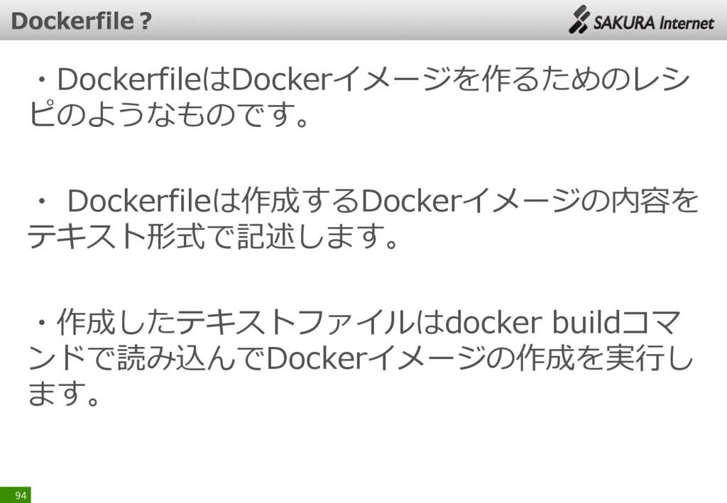 ・DockerfileはDockerイメージを作るためのレシ ピのようなものです。 ・ Doc...