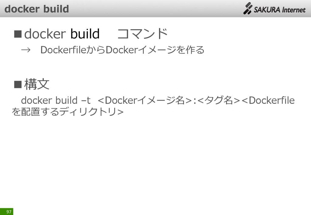 ■docker build コマンド → DockerfileからDockerイメージを作る ...