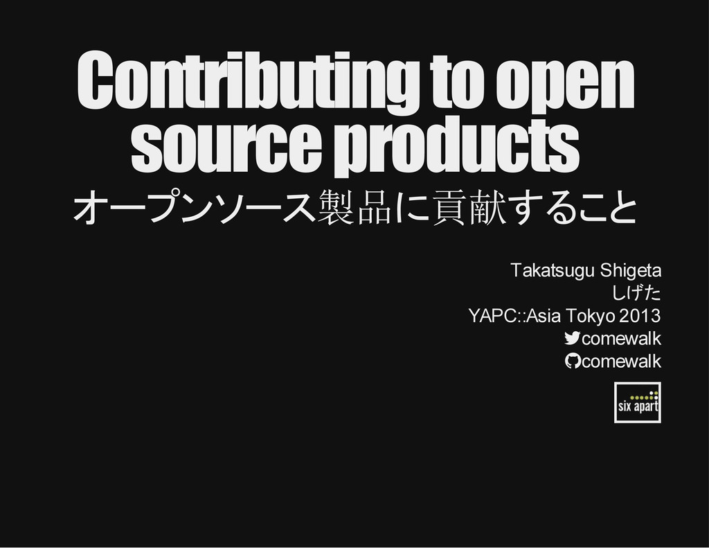 Contributing to open source products オープンソース製品に...