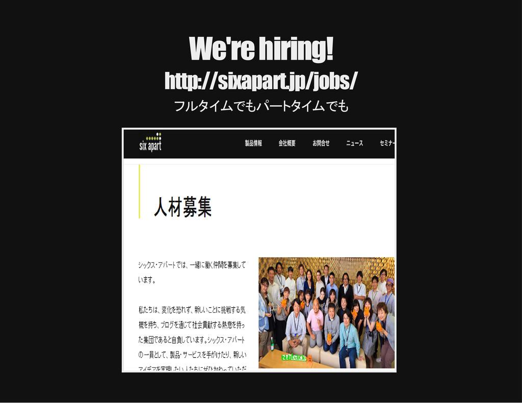 We're hiring! http://sixapart.jp/jobs/ フルタイムでもパ...