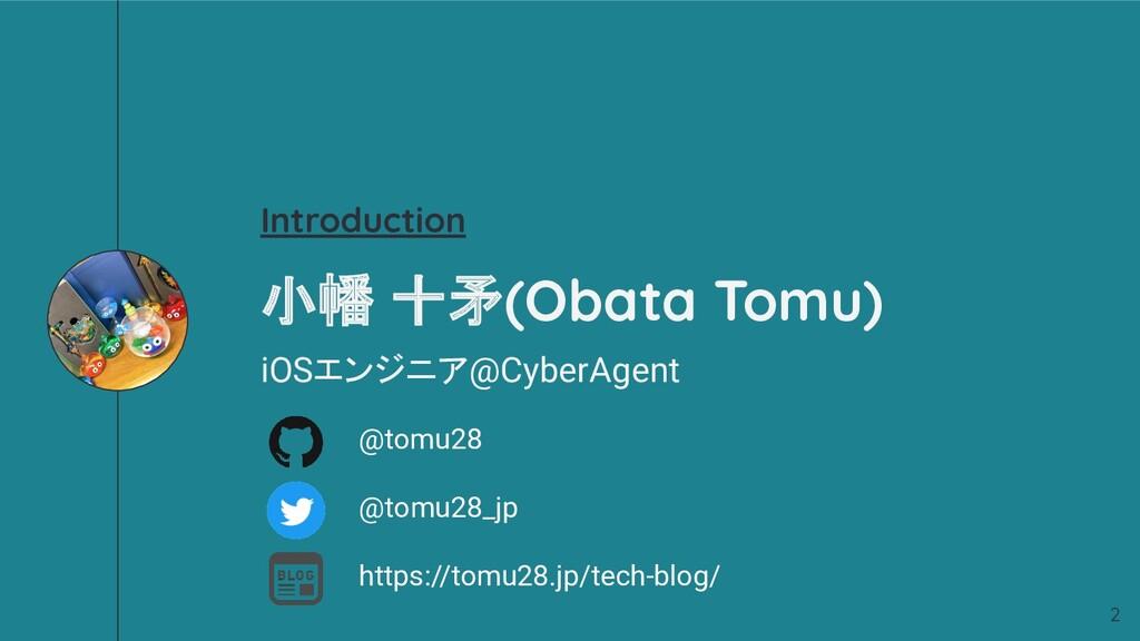Introduction 小幡 十矛(Obata Tomu) iOSエンジニア@CyberAg...