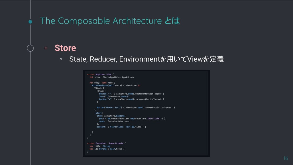 ◦ Store ▫ State, Reducer, Environmentを用いてViewを定...