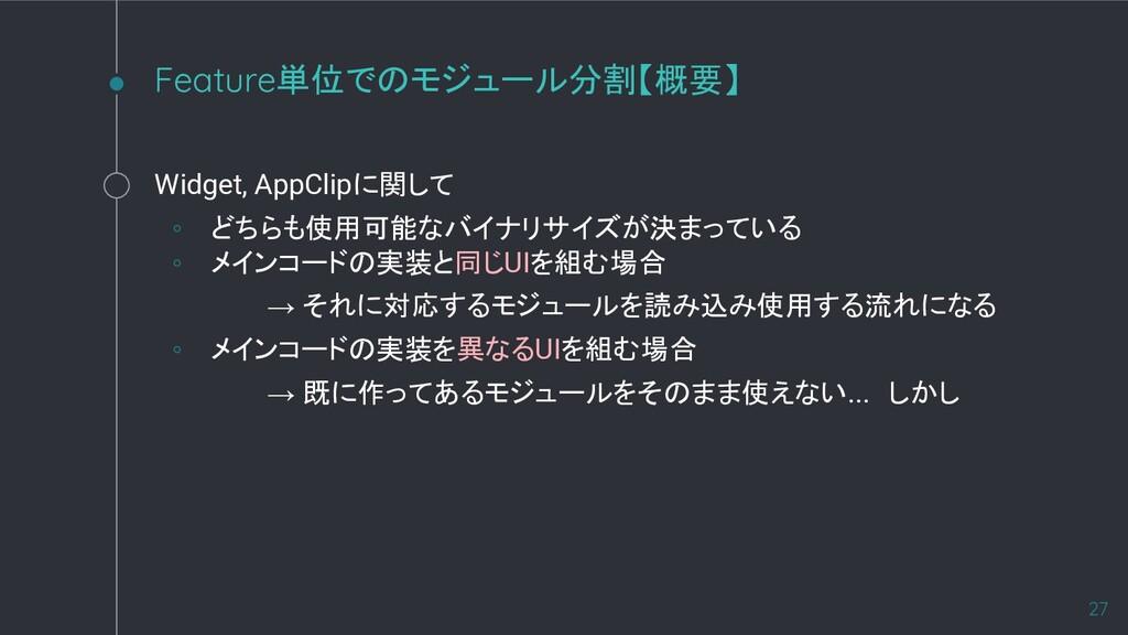 Widget, AppClipに関して ◦ どちらも使用可能なバイナリサイズが決まっている ◦...