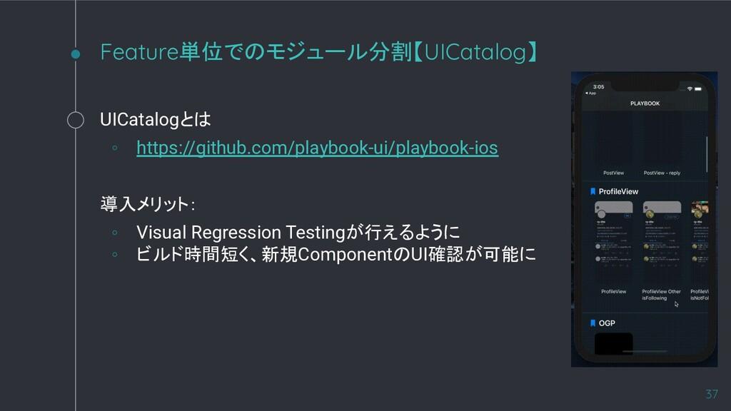 Feature単位でのモジュール分割【UICatalog】 UICatalogとは ◦ htt...