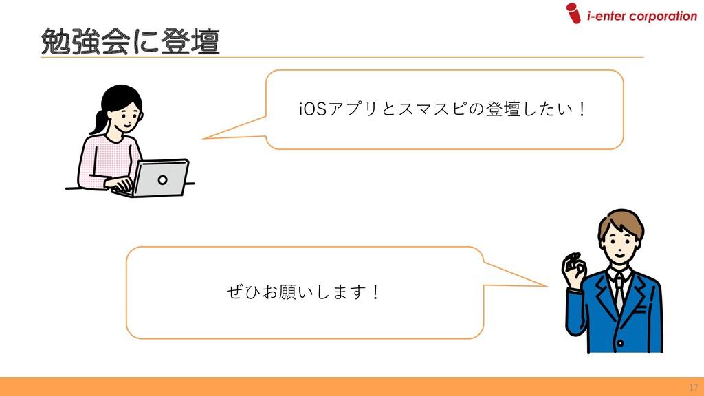 ษڧձʹొஃ iOSアプリとスマスピの登壇したい! ぜひお願いします! 17