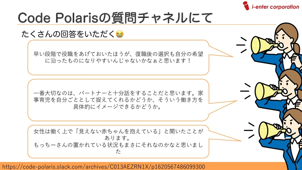 $PEF1PMBSJTͷ࣭νϟωϧʹͯ https://code-polaris.slac...