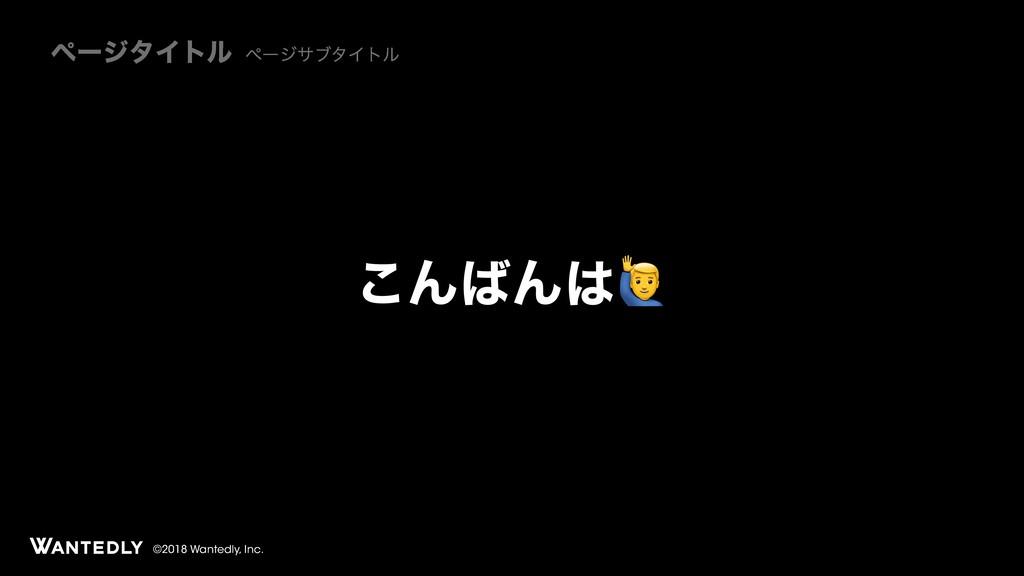 ϖʔδλΠτϧ ϖʔδαϒλΠτϧ ©2018 Wantedly, Inc. ͜ΜΜ!