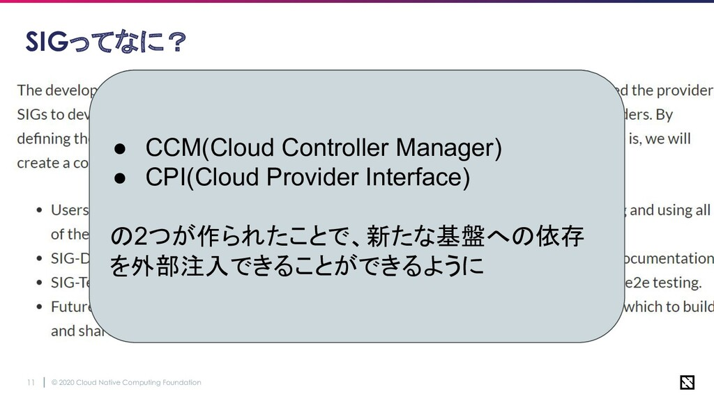 © 2020 Cloud Native Computing Foundation 11 SIG...