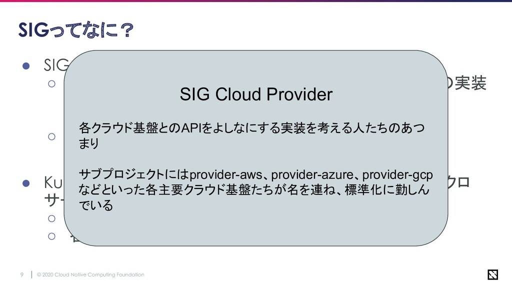 © 2020 Cloud Native Computing Foundation 9 SIGっ...