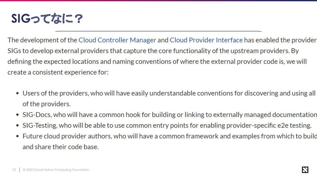 © 2020 Cloud Native Computing Foundation 10 SIG...
