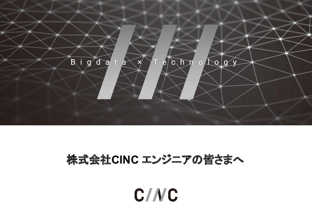 株式会社CINC エンジニアの皆さまへ