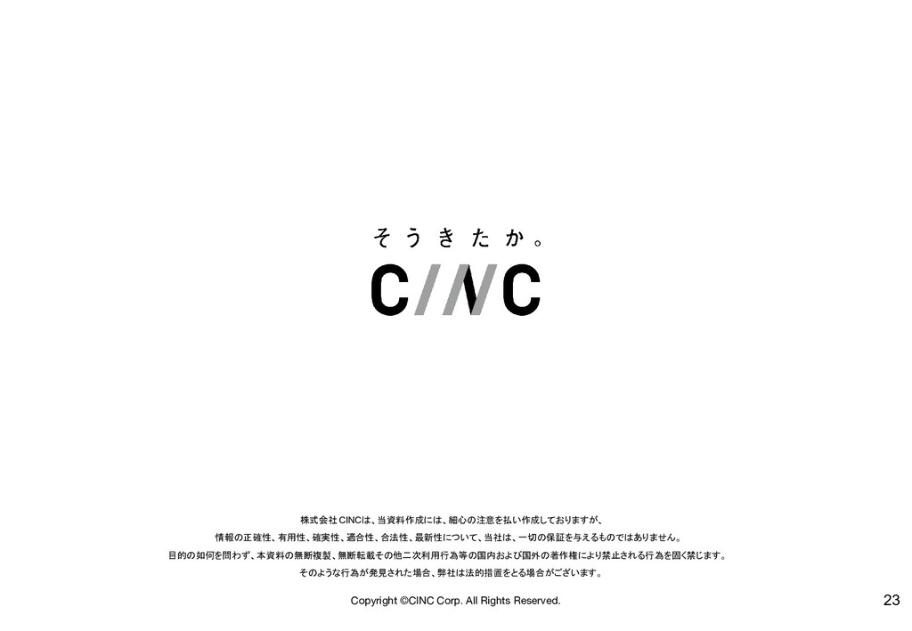 Copyright ©CINC Corp. All Rights Reserved. 株式会社...