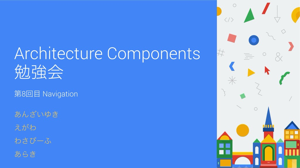 Architecture Components ษڧձ ͋Μ͍͟Ώ͖ ͕͑Θ Θ͞ͼʔ; ͋Β...