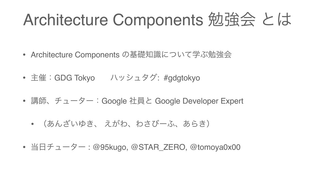 Architecture Components ษڧձ ͱ • Architecture C...