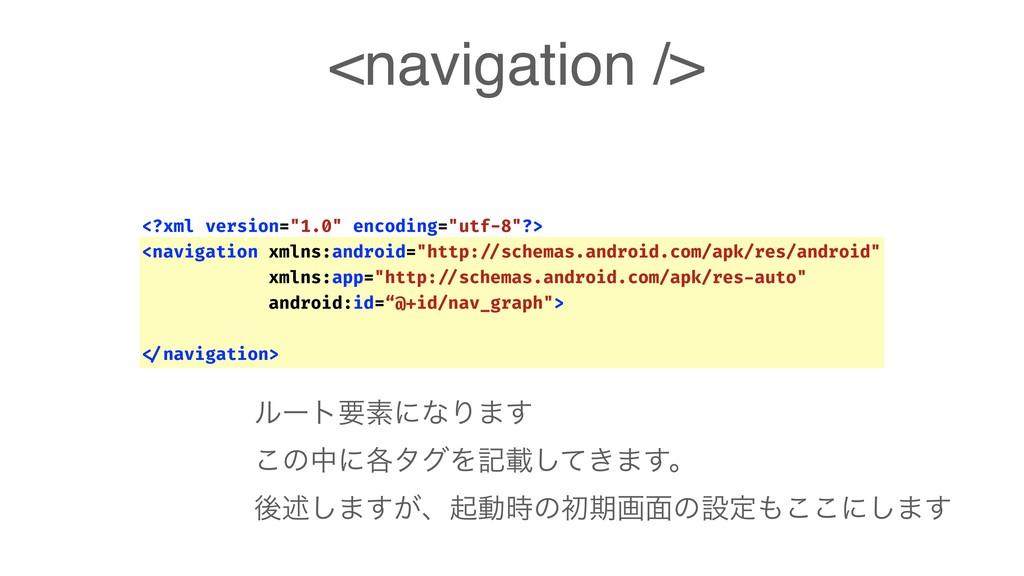 "<navigation /> <?xml version=""1.0"" encoding=""ut..."
