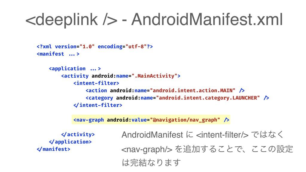 <deeplink /> - AndroidManifest.xml AndroidManif...